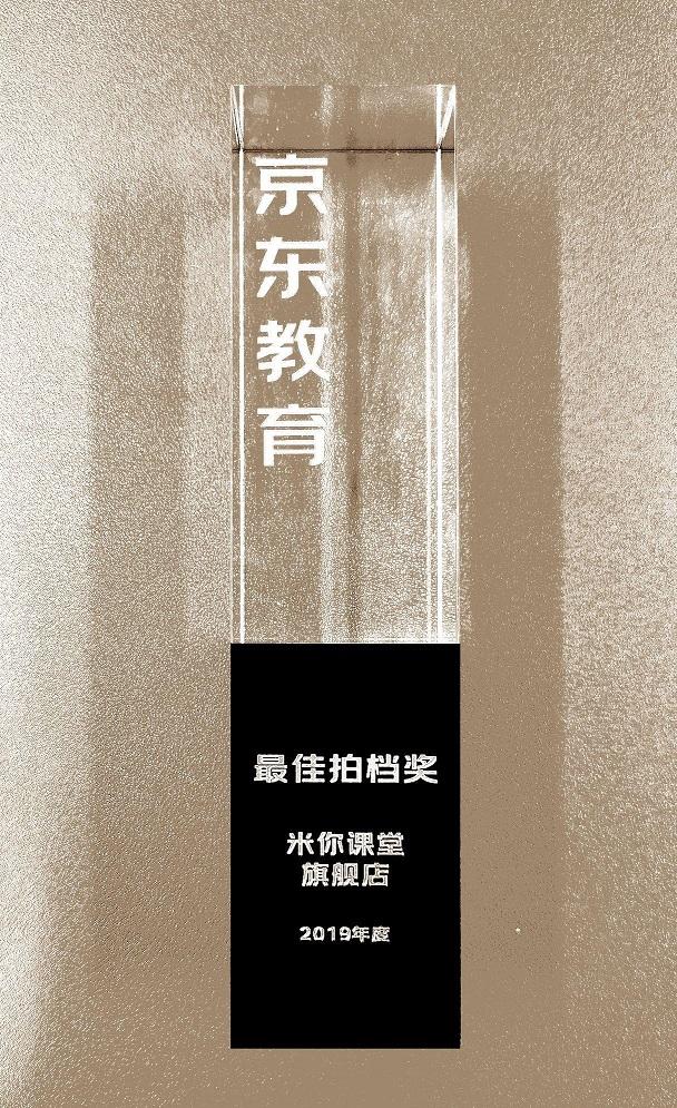 """米你课堂荣获2020年京东教育合作伙伴大会""""最佳拍档奖""""!"""